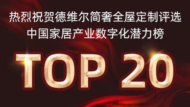 """实力铸就荣誉! 德维尔评选为""""中国家居产业数字化潜力榜TOP20"""""""