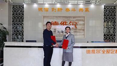強強聯合丨德維爾全屋定制與香港聯海集團達成深度戰略合作!