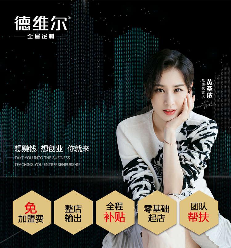 杭州加盟定制家具