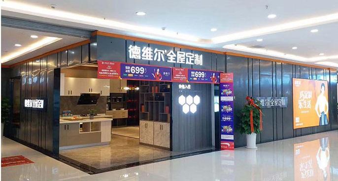 杭州定制家具加盟