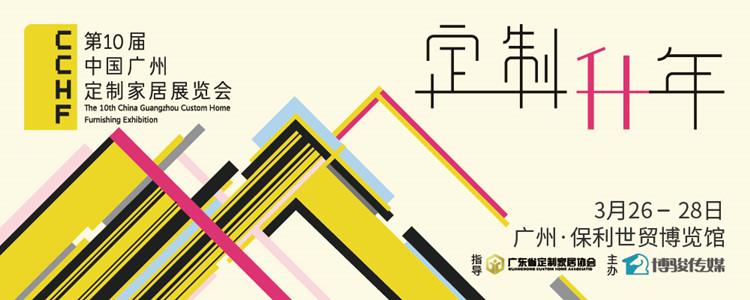 第十届中国(广州)定制家居展览会