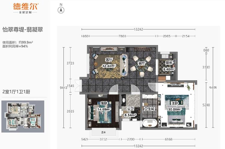 怡翠尊堤(翡凝翠)2室2厅户型图
