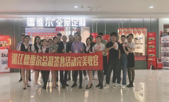 燃爆全城 | 德维尔湛江旗舰店总裁签售活动完美收官真人注册!